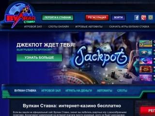 сайт play-vulkan-stavka.online