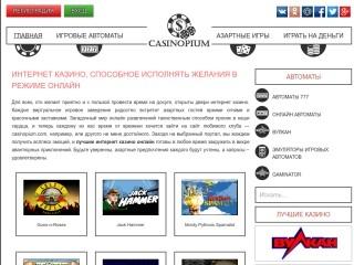 сайт playopiumcasino.net