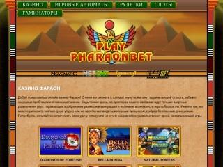 сайт playpharaonbets.com