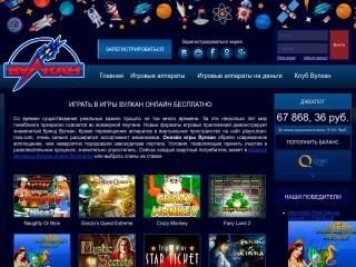 сайт playvulcan-now.com