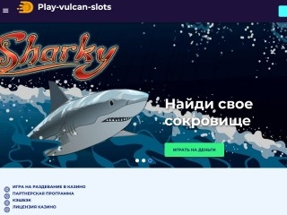 сайт playvulcansloty.com