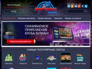 сайт provulkanklubnet