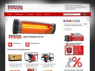 сайт rental-power.com.ua