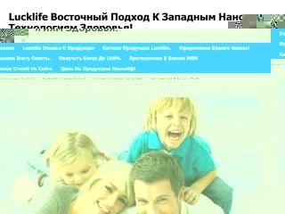сайт rostovlucklife.ru