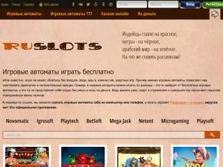 сайт ru-slots-777com