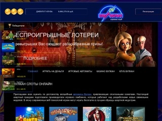 сайт slots-in-vulcan.com