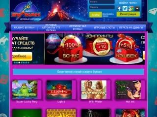 сайт slots.vulkan-cazinos.com