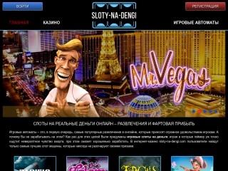 сайт sloty-na-dengi.info