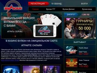 сайт true-vulkan.com