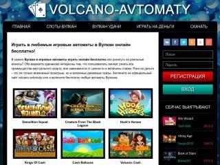 сайт volcano-avtomaty.com