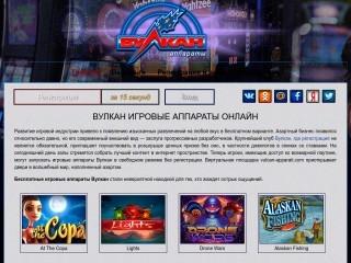 сайт vulcan-apparati.com