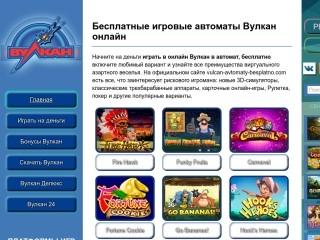сайт vulcan-avtomaty-besplatnocom
