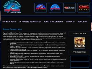 сайт vulcan-bez-registracii.com