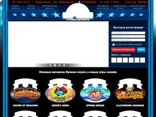 сайт vulcan-for-bet.com
