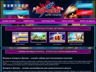 сайт vulcan-igrovyeapparati.com