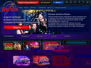 сайт vulcan-klub-cazino.com