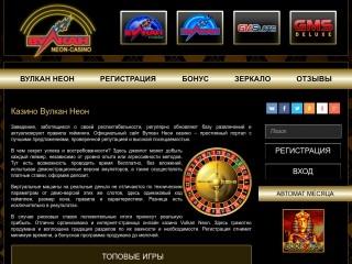 сайт vulcan-neon-casino.online