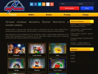 сайт vulcan-play-onlinecom