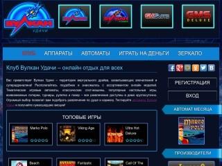 сайт vulcan-ydachi.co