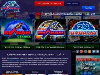 сайт vulcan-zerkalovip