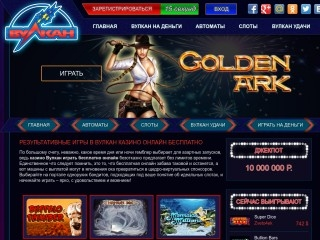 сайт vulcancasino-games.com