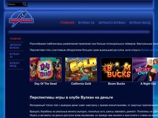 сайт vulcanclub-avtomati.com
