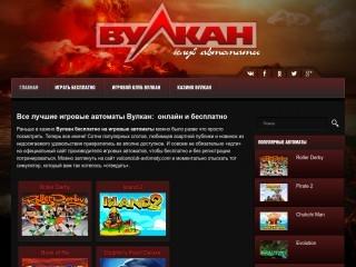 сайт vulcanclub-avtomaty.com