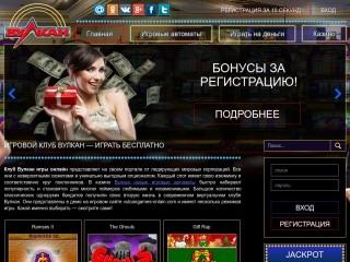 сайт vulcangames-onlain.com