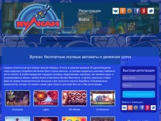 сайт vulcangames.net