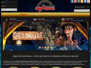 сайт vulcanplayonline.com