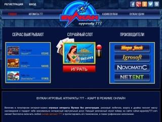 сайт vulkan-apparaty-777.com