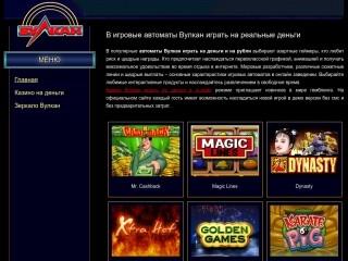 сайт vulkan-avtomats.info