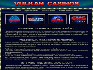 сайт vulkan-casinos.com