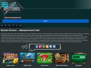 сайт vulkan-cazino.online