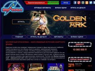 сайт vulkan-igrat-online.com