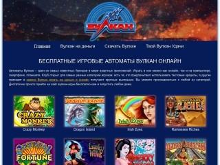 сайт vulkan-igry-besplatnocom