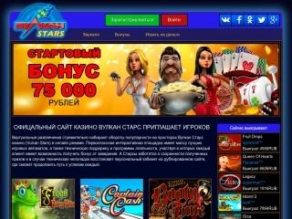сайт vulkan-stars-online.com