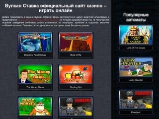 сайт vulkan-stavka-bkcom