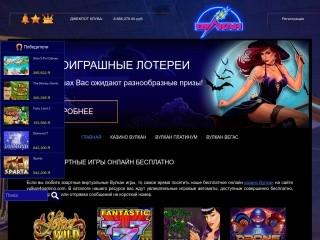 сайт vulkan4gaming.org