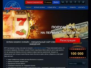 сайт vulkancasino-games.com