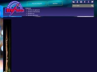 сайт vulkanigrovoecasinocom