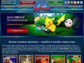сайт vulkanigry.net