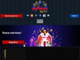 сайт vulkanroyal.kz