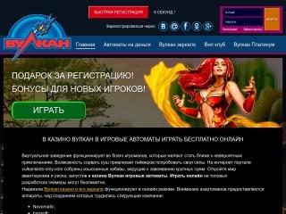 сайт vulkanslots-only.com