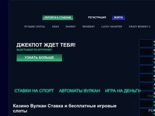 сайт vulkanstavka-slot.com