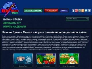 сайт vulkanstavka-sloty.com