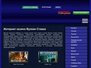 сайт vulkanstavka24com