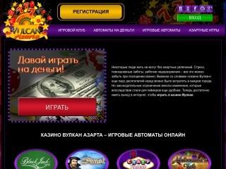 сайт wulcan-azarta.com