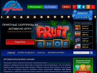 сайт wulcan-club-gamescom