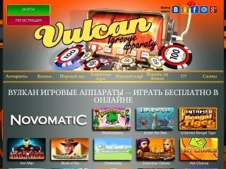 сайт wulcan-igrovie-apparaty.com